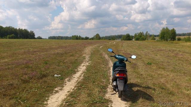 Полевые дороги и скутер