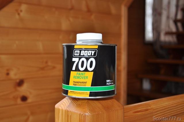 Гелевая смывка для краски BODY 700