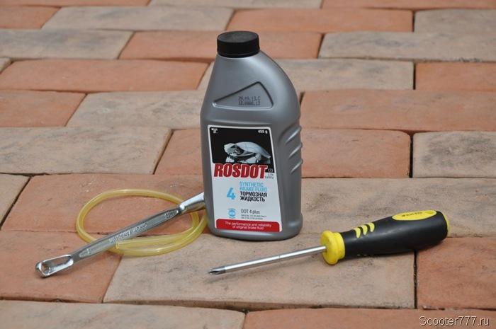 Тормозная жидкость и инструменты