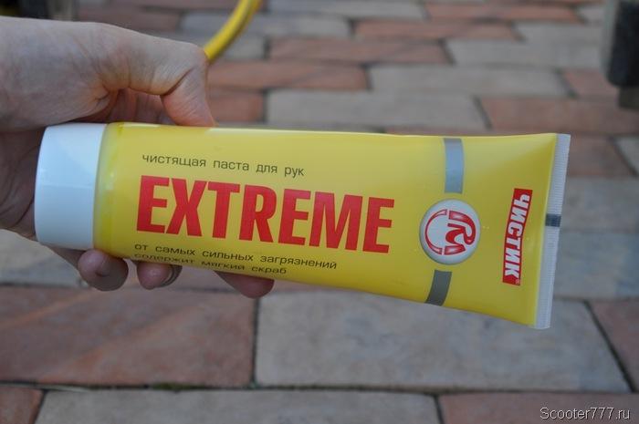 Extreme Чистик
