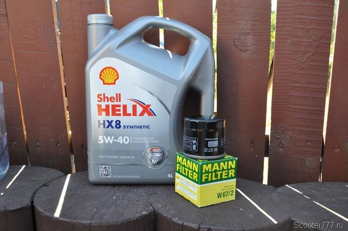 Масло Shell Helix HX8 и фильтр Mann W67/2