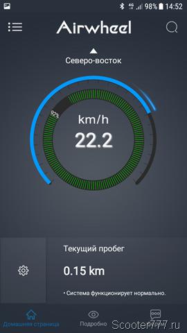 Скорость 22 км/ч