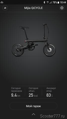 Информация о велосипеде