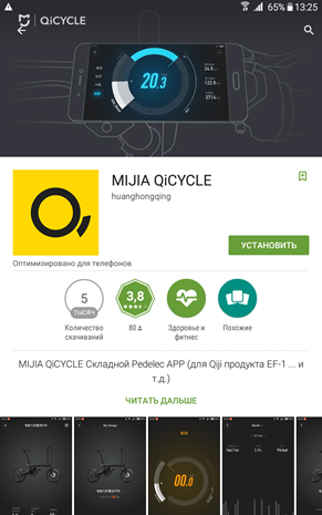Приложение MiJia QiCYCLE